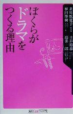 ぼくらがドラマをつくる理由(角川oneテーマ21)(新書)