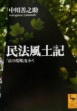 民法風土記 「法の現場」を歩く(講談社学術文庫)(文庫)