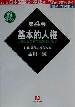 日本国憲法・検証 1945‐2000資料と論点-基本的人権(小学館文庫日本国憲法・検証第4巻)(第4巻)(文庫)
