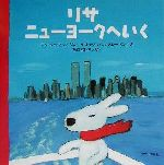 リサ ニューヨークへいく(リサとガスパール)(児童書)