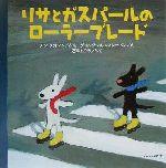 リサとガスパールのローラーブレード(リサとガスパール)(児童書)