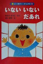 いないいないだあれ(ピーカブー・ブックス1)(児童書)
