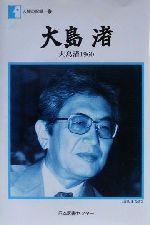 大島渚 大島渚1960(人間の記録137)(単行本)