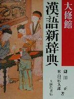 大修館 漢語新辞典(単行本)