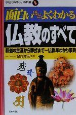 面白いほどよくわかる仏教のすべて 釈迦の生涯から葬式まで 仏教早わかり事典(学校で教えない教科書)(単行本)