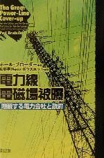 電力線電磁場被曝 隠蔽する電力会社と政府(単行本)