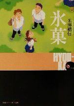 氷菓 古典部シリーズ1(角川文庫古典部シリーズ)(文庫)