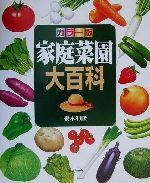 カラー版 家庭菜園大百科(単行本)