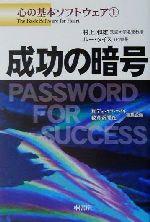 成功の暗号 心の基本ソフトウェア(心の基本ソフトウェア1)(1)(単行本)