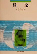 賃金(テキストシリーズ3)(単行本)