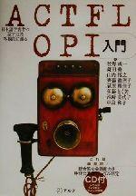 ACTFL‐OPI入門 日本語学習者の「話す力」を客観的に測る(CD1枚付)(単行本)