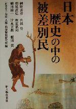 日本歴史の中の被差別民(単行本)