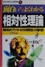 面白いほどよくわかる相対性理論 時空の歪みからブラックホールまで科学常識を覆した大理論の全貌(学校で教えない教科書)(単行本)