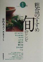 粗食のすすめ 旬のレシピ-春号(1)(単行本)