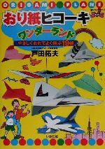 おり紙ヒコーキワンダーランド やさしくおれてよく飛ぶ19機(児童書)
