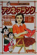 アンネ・フランク(講談社学習コミック5アトムポケット人物館)(児童書)