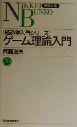 ゲーム理論入門(日経文庫経済学入門シリーズ)(新書)