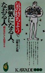 """気の持ちようで病気になる人、なおる人 """"病は気から""""を科学する(KAWADE夢新書)(新書)"""