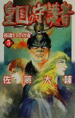 皇国の守護者-英雄たるの代価(C★NOVELSファンタジア)(5)(新書)