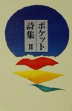ポケット詩集(2)(文庫)