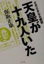 天皇が十九人いた さまざまなる戦後(角川文庫)(文庫)