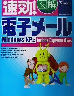 速効!図解 電子メール WindowsXP版 Outlook Express6対応(新書)