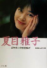 夏目雅子 27年のいのちを訪ねて(単行本)