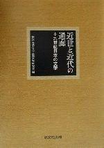 近世と近代の通廊 十九世紀日本の文学(単行本)
