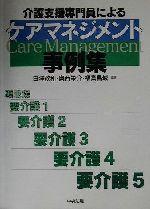 介護支援専門員によるケアマネジメント事例集(単行本)