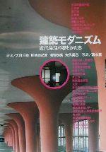 建築モダニズム 近代生活の夢とかたち(単行本)