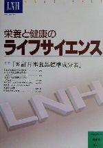 栄養と健康のライフサイエンス-特集 『五訂日本食品標準成分表』(17号)(単行本)