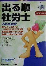 出る順 社労士 必修基本書(出る順社労士シリーズ)(2002年版)(単行本)