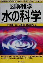 図解雑学 水の科学(単行本)