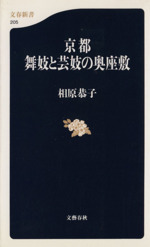 京都 舞妓と芸妓の奥座敷(文春新書)(新書)