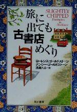 旅に出ても古書店めぐり(ハヤカワ文庫NF)(文庫)