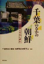 千葉のなかの朝鮮 歩いて知る朝鮮と日本の歴史(単行本)