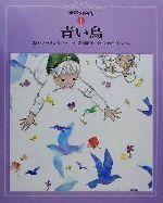 青い鳥(世界の名作1)(児童書)