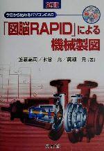 「図脳RAPID」による機械製図 3訂版 今日から始めるパソコンCAD(CD-ROM1枚付)(単行本)