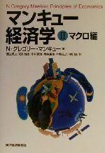 マンキュー経済学 マクロ編(Ⅱ)(単行本)