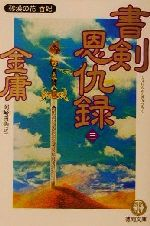 書剣恩仇録-砂漠の花香妃(徳間文庫)(3)(文庫)