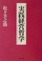 実践経営哲学(PHP文庫)(文庫)