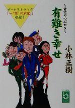 有難き幸せ 公使のつぶやき(ぶんりき文庫)(文庫)