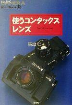 使うコンタックスレンズ(クラシックカメラMini Book9)(単行本)