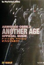 アーマード・コア2アナザーエイジオフィシャルガイド(The PlayStation2 BOOKS)(単行本)