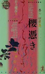 桜憑き 異形コレクション綺賓館(カッパ・ノベルス異形コレクション綺賓館3)(3)(新書)