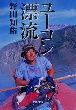 ユーコン漂流(文春文庫)(文庫)