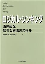 ロジカル・シンキング 論理的な思考と構成のスキル(Best solution)(単行本)
