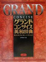 グランドコンサイス英和辞典(単行本)
