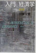 入門 経済学(単行本)