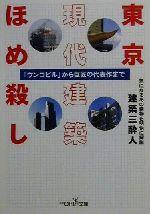東京現代建築ほめ殺し 「ウンコビル」から巨匠の代表作まで(新潮OH!文庫)(文庫)